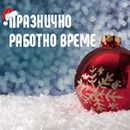 Working hours during Christmas and New Years holidays