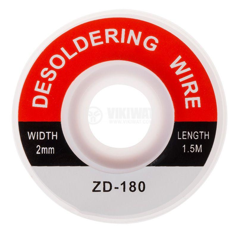Разпояваща лента ZD-180, 2mm x 1.5m  - 1