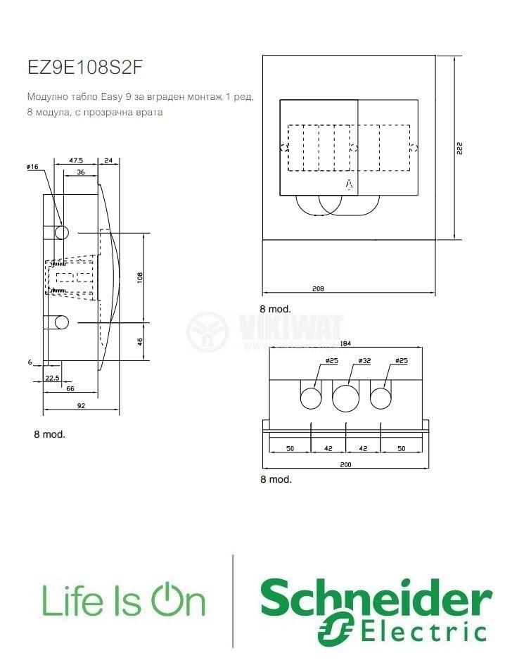 Апартаментно табло, 8 модула, Easy9, за вграждане, бял цвят, EZ9E108S2F - 6