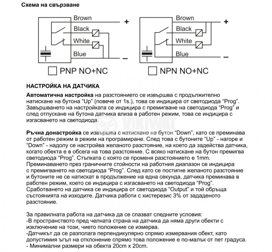 Ултразвуков датчик, UD64N, 14-30VDC, NPN, NO+NC, 4m - 3