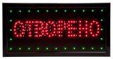 """LED панел """"ОТВОРЕНО - ЗАТВОРЕНО"""" 220V 5W"""