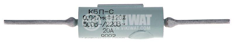 Кондензатор хартиен - 1