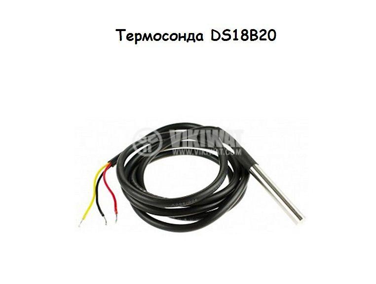 Термосонда DS18B20, -55 °C до +125 °C