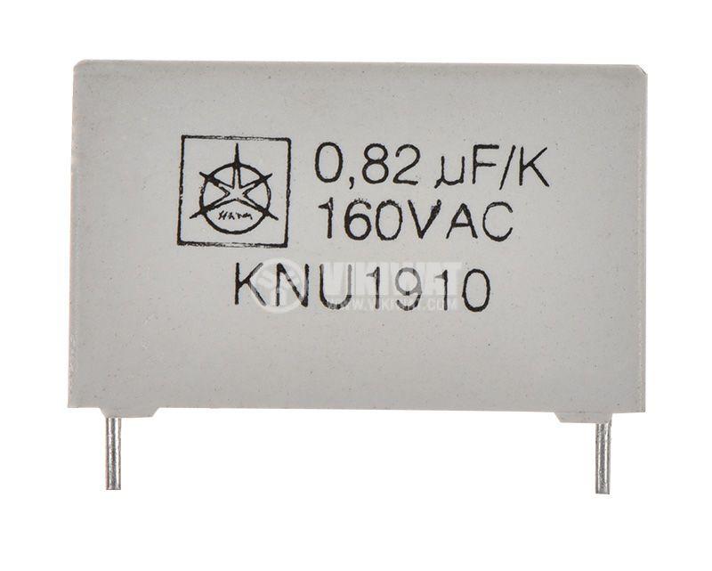Кондензатор полипропиленов 0.82uF - 2