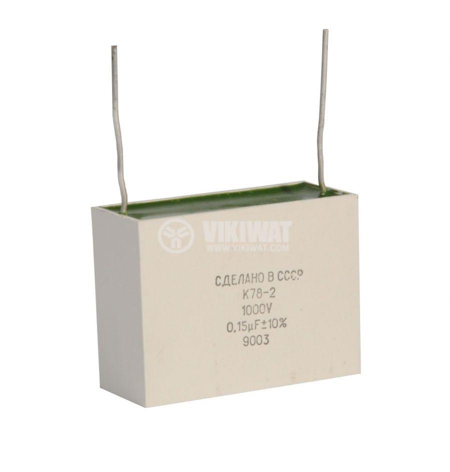 Capacitor polypropylene, K78-2 0.15uF, to 1000 V