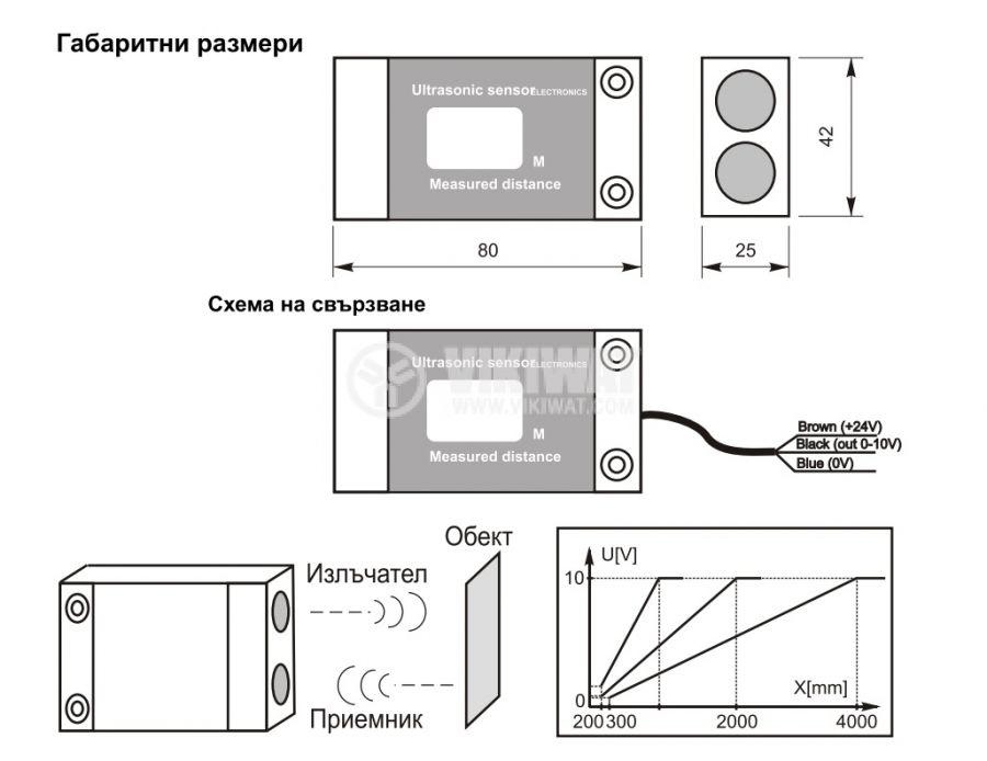 Ултразвуков датчик, UD64AI01-4l, 14-30 VDC, 4 m с индикация за разстояние - 2