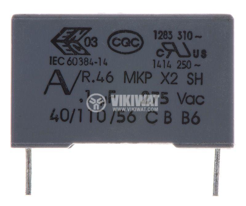 Кондензатор полипропиленов MKP X2 SH  - 1