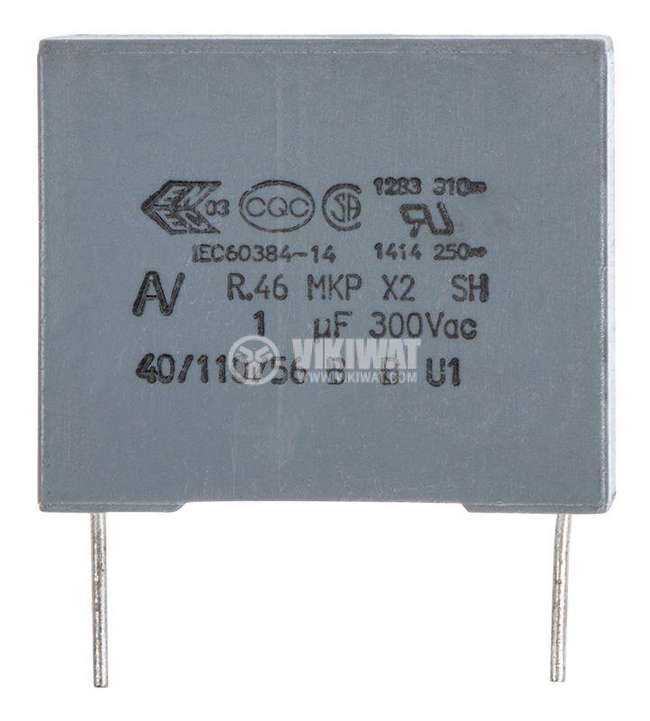 Кондензатор 1uF 275V  x2 МКР - 1