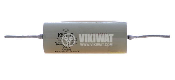 Кондензатор, 1 µF, ±20 %, 125 VDC/50 VAC, КБП-С