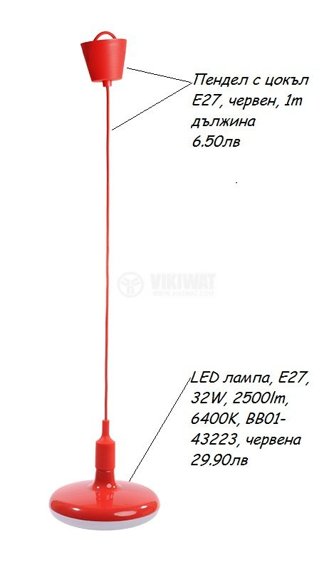 Пендел с цокъл Е27, червен, 1m дължина - 3