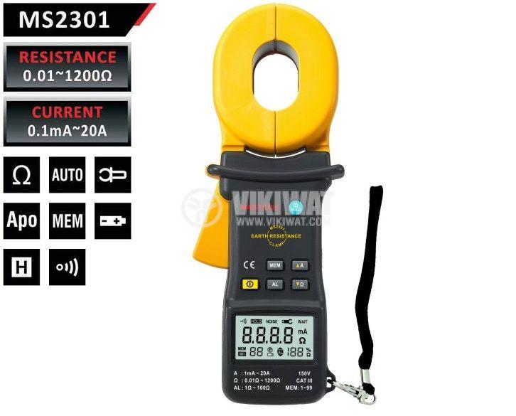 Клещи MS2301 за безконтактно измерване на земно съпротивление, 3700V - 1