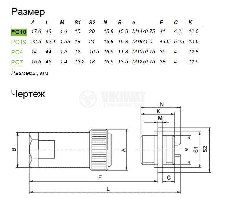 Съединител, 10 пина, PC10TB, за панелен монтаж, женски, метален, с кожух - 2
