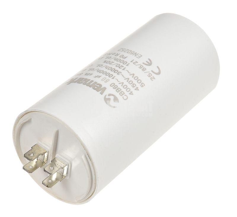Кондензатор CBB60  - 2