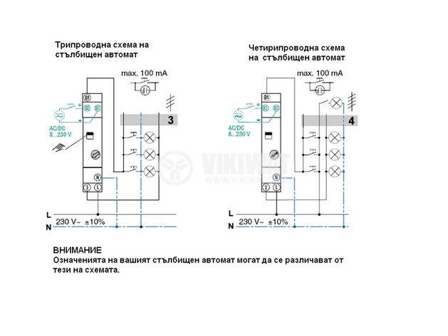 Стълбищен автомат, ALC18E, 220 VAC, 6 A, комутирана мощност 1100 W, 0.5-20 min - 3