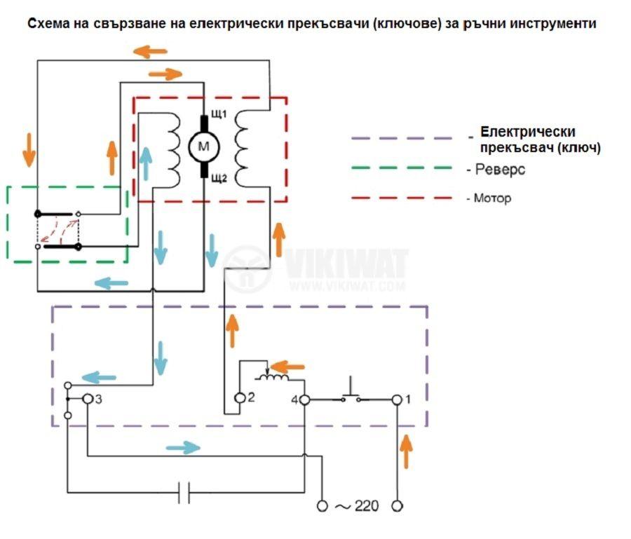 Електрически прекъсвач (ключ), регулатор на обороти и реверс за ръчни електроинструменти F2-4/1BE(E) 4A/250VAC - 3
