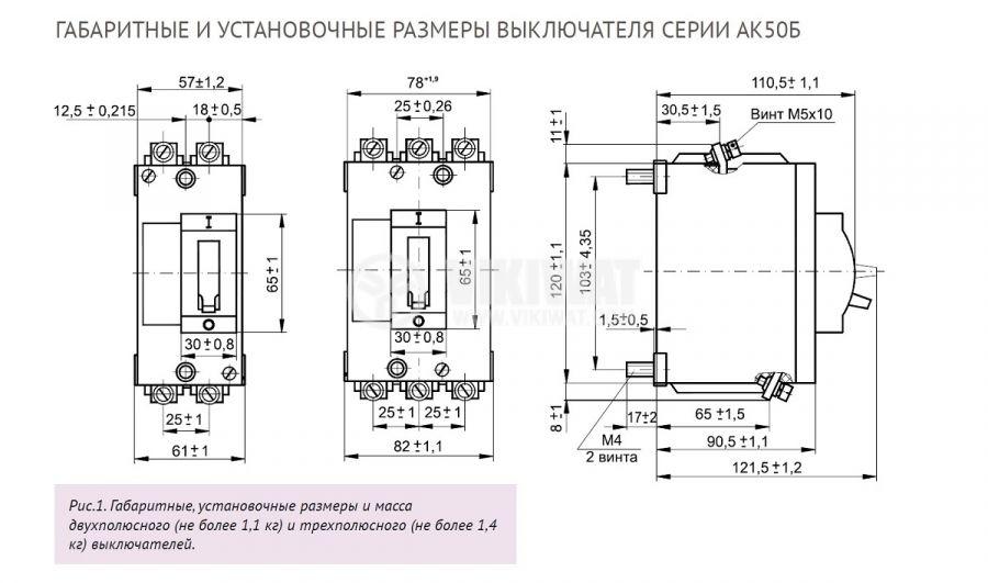 Предпазител, автоматичен, еднополюсен, 1x50A, АК50КБ-1М, C крива, обемен монтаж - 2