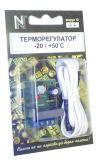 Терморегулатор -20 до +50C, 220V