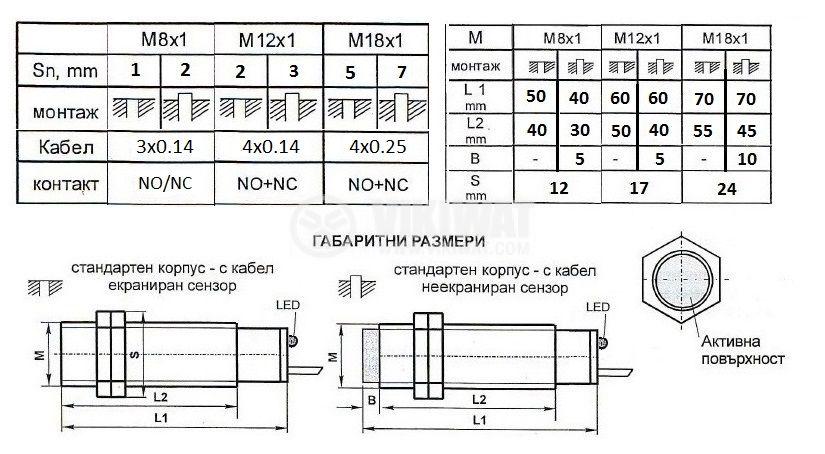 Индуктивен датчик, M12x65mm, VM12N31L, NPN, NO+NC, 6-36VDC, обхват 3mm, неекраниран - 3