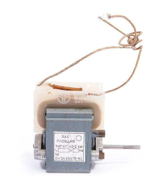 Електрически двигател ЕП-40-2, 4W, 220VAC - 3