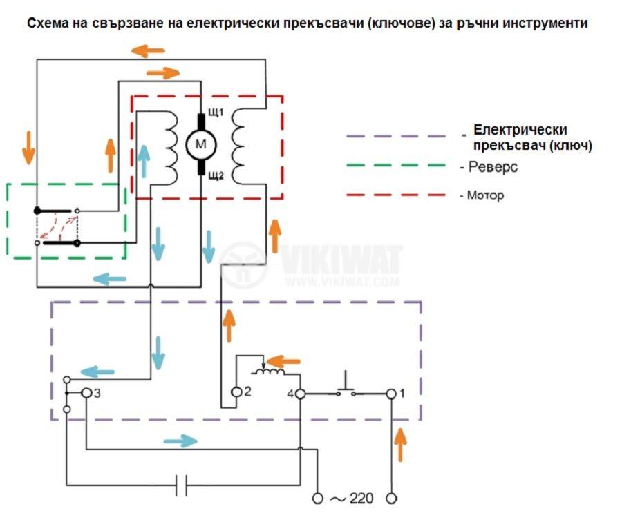 Електрически прекъсвач (ключ), регулатор на обороти и реверс за ръчни електроинструменти  F8-5/1BEK 6A/250VAC - 4