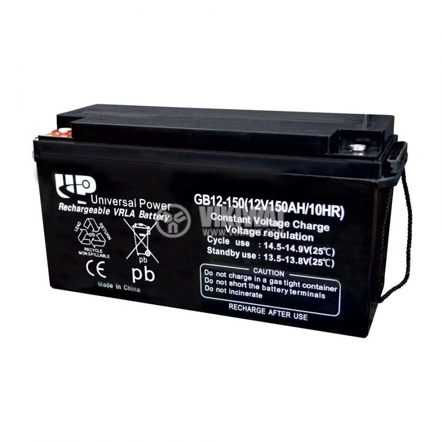 Battery 12VDC