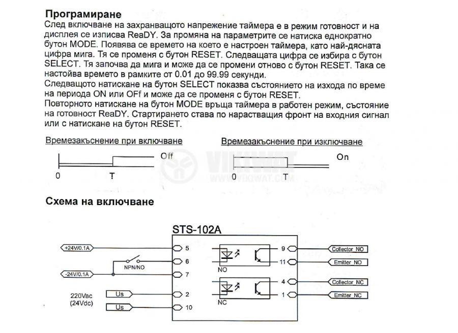 Time relay, STS102-04MA, 220 VAC, 1NO +1 NC, 30 V, 0.1 A, 0.01 s-99.99s, output optocouplers - 2