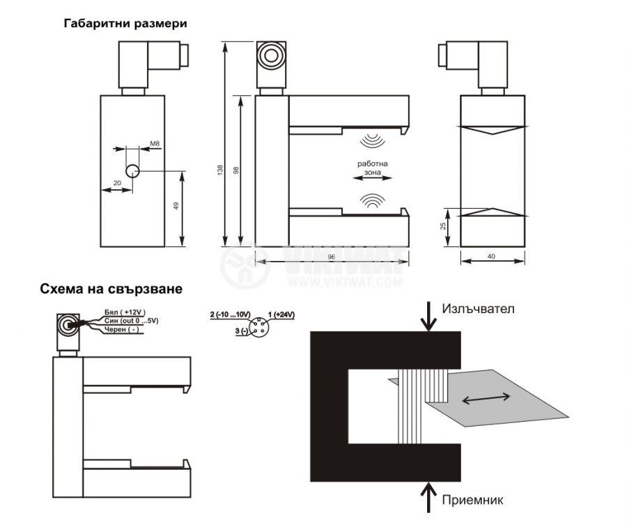 Ultrasonic Sensor, UDS63B01C, 24 VDC - 2