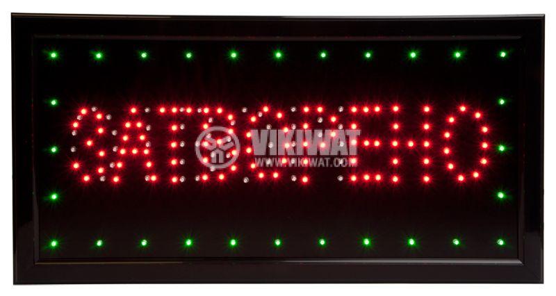 """LED panel """"ОТВОРЕНО - ЗАТВОРЕНО"""" 220VAC 10W - 5"""
