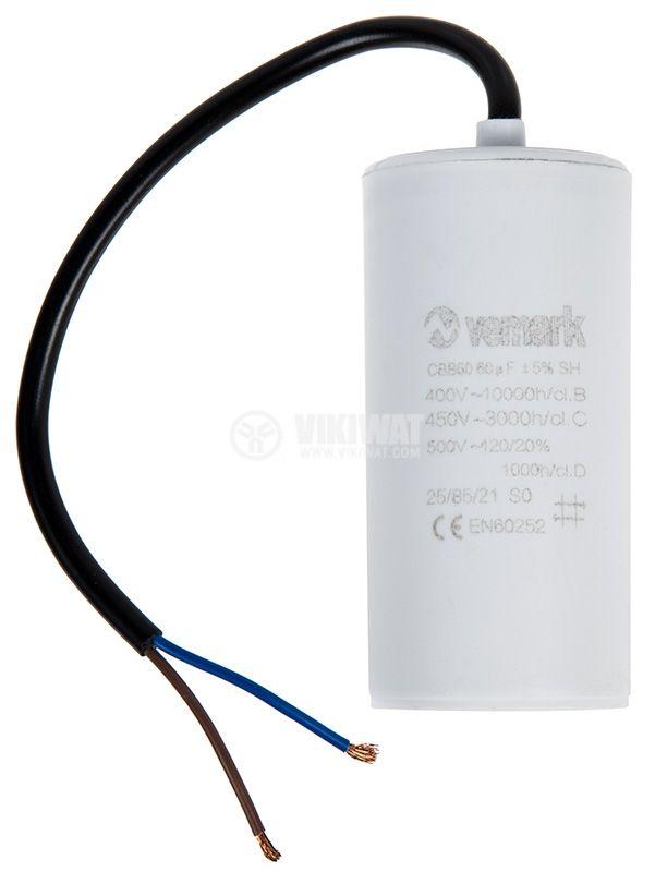 Работен кондензатор, 450VAC, 60uF, 85°C, с кабел, CBB60