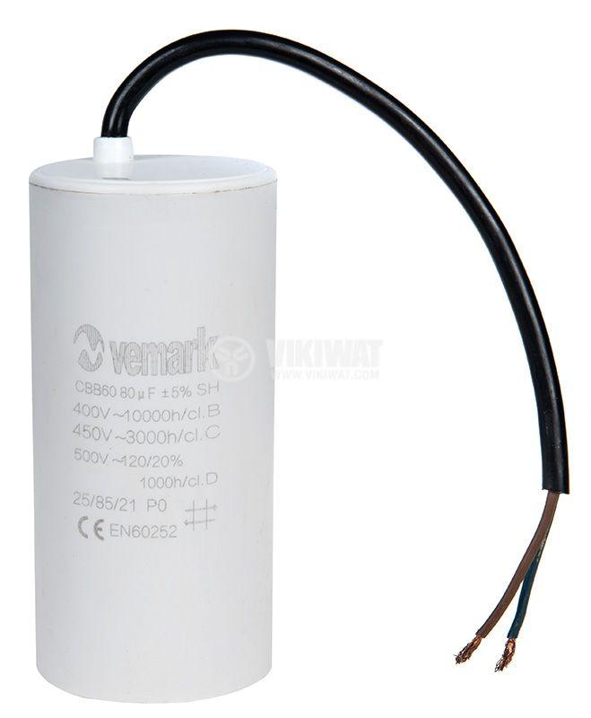 Работен кондензатор CBB60 - 1