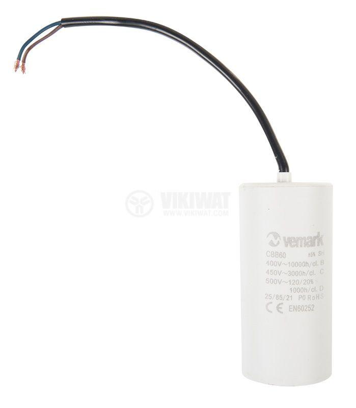 Работен кондензатор, 450VAC, 100uF, 85°C, с кабел - 1