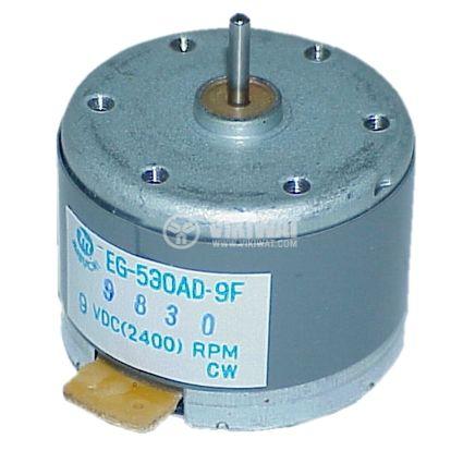 Електрически  постояннотоков мотор  EG-530ED-9B, 9 VDC, L, демонтиран - 1