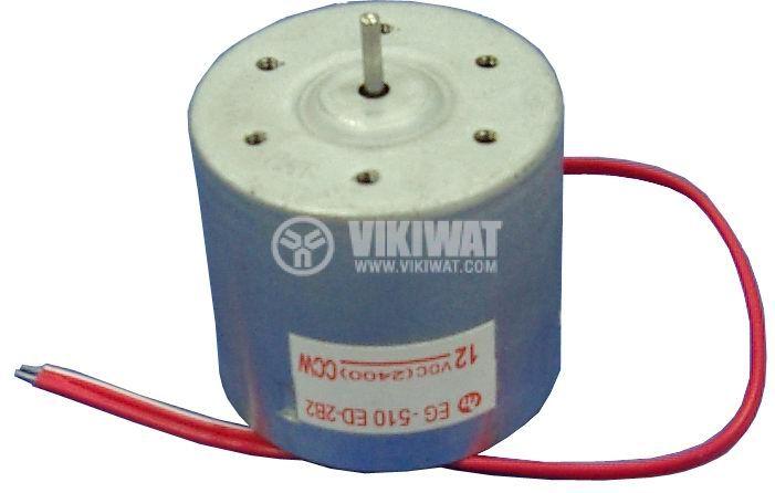 Електрически постояннотоков мотор EG-510ED-2F2, 12 VDC, CW
