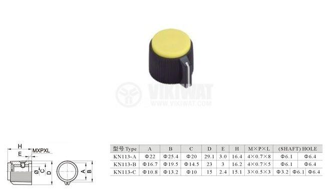 Копче с индикатор - 4