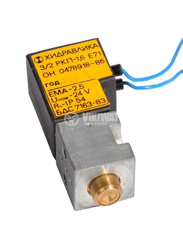 Електромагнитен вентил 3/2 РКП-1.6 Е71, 24VDC - 2