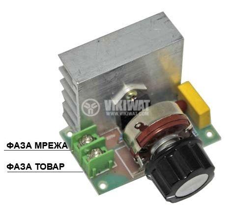 Фазов регулатор на мощност до 3800W