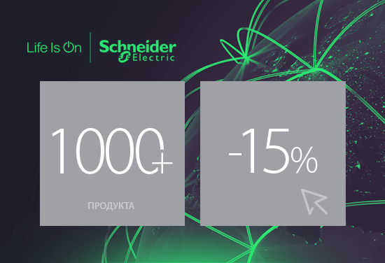 -15% promo of all Schneider products - proven quality in the field of automation and electricity distribution.