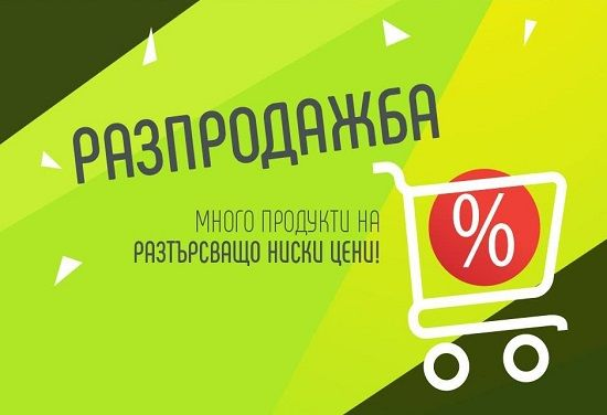 Over 3000 products from over 150 categories at -50% and -70%. It's time for shopping!